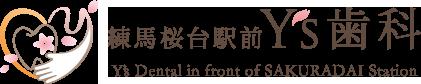 練馬区桜台駅から徒歩1分の歯医者【練馬桜台駅前Y's歯科】